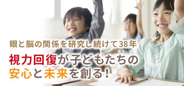 視力回復が子どもたちの安心と未来を創る!