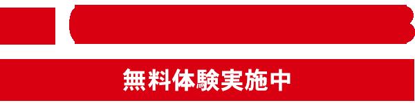 0120-36-4698 無料体験実施中