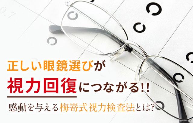 梅嵜式検査法、正しい眼鏡で視力回復を