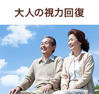 福岡県春日市で視力回復・メガネ販売・補聴器を取り扱う「めがね物語」の視力回復