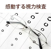 福岡県春日市で視力回復・メガネ販売・補聴器を取り扱う「めがね物語」のめがね販売