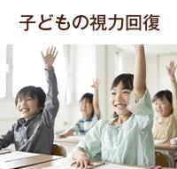 福岡県春日市で視力回復・メガネ販売・補聴器を取り扱う「めがね物語」の子どもめがね