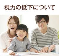 福岡県春日市で視力回復・メガネ販売・補聴器を取り扱う「めがね物語」の視力について