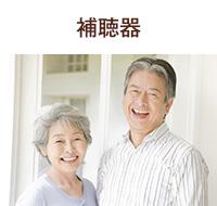 福岡県春日市で視力回復・メガネ販売・補聴器を取り扱う「めがね物語」の補聴器